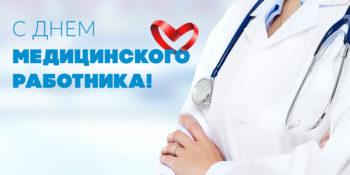 С Днём медицинского работника.